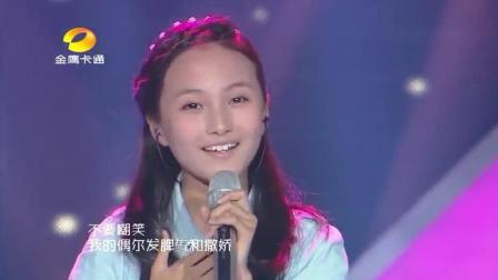 天籁童声《中国新声代》牛欣欣演唱《还能孩子
