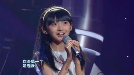 天籁童声《中国新声代》曲芷含演唱《看得最远