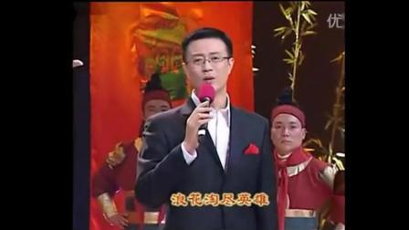河北梆子戏歌滚滚长江东逝水(白燕升)