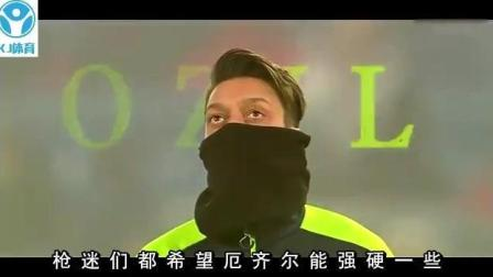 """阿森纳核心厄齐尔精彩MV """"小媳妇""""希望能"""
