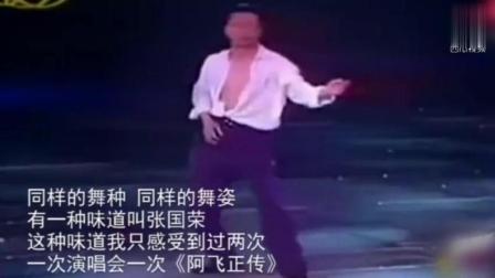 张国荣版舞蹈, 他一生只跳了两次!
