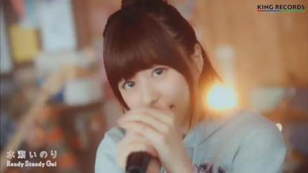 水濑祈《Ready Steady Go! 》MV 首播