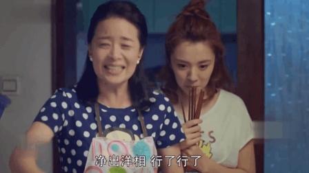 我的体育老师王晓晨妈妈被老爷爷求婚, 一对老情