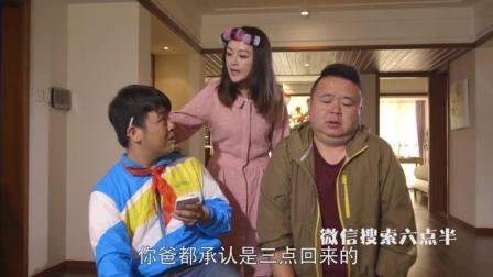 陈翔六点半 当老公看到性感美女怎么办, 一句话