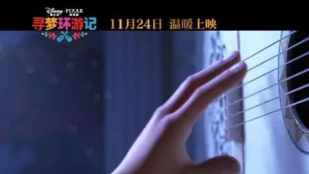 《寻梦环游记》中文主题曲《请记住我》MV温情发
