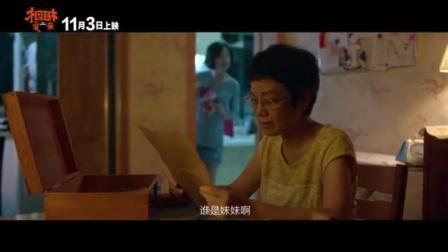 《相爱相亲》主题曲MV, 谭维维深情演唱《陌上花