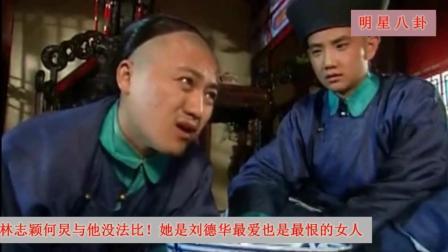 林志颖何炅与他没法比! 她是刘德华最爱也是最恨