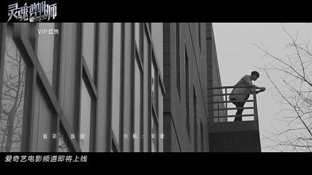 《灵魂剪辑师》MV: 倾听灵魂内心的声音