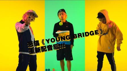 当《young bridge》MV被恶搞配音后