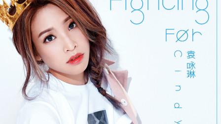 袁咏琳《Fighting For Love》MV活力轻快舞曲