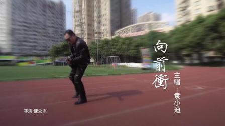 袁小迪『向前冲』 官方完整版 MV