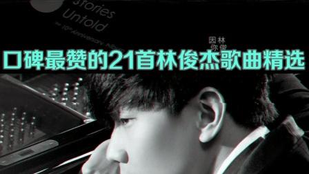 林俊杰口碑金曲MV精选, 果然是行走的CD!