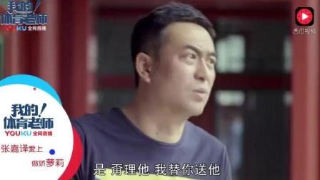 我的体育老师: 张嘉译送搞笑同事孙老师离开学校