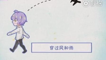 萧忆情版《带我去旅行》MV