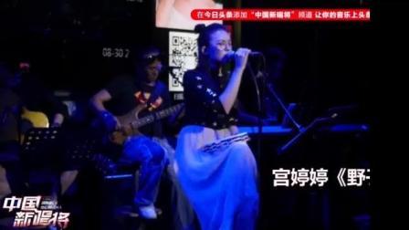 酒吧里女歌手最爱唱的10首歌, 有几首传遍大街小