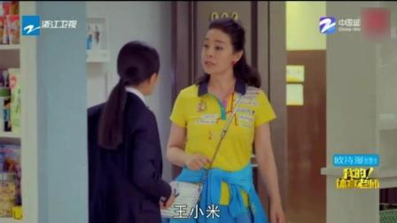 《我的体育老师》王小米的母亲遇上马莉, 这俩太