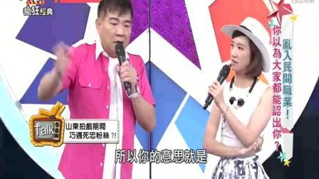 台湾综艺节目艺人吹牛: 中国大陆很多人都认识我