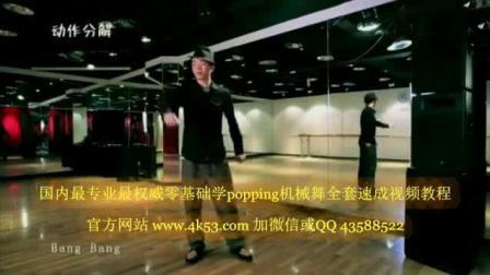 单人机械舞男士机械舞教学 现代舞蹈教学视频