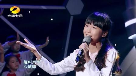 天籁童声《中国新声代》邱诗晗演唱《雁南飞》