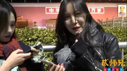 【搞笑自拍】实拍北京小哥天安门前搭讪美女并