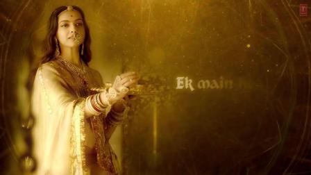 快来看漂亮印度小姐姐之: Padmavati - Ek Dil Ek Jaan