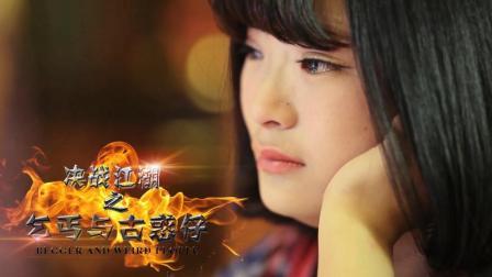 《决战江湖之乞丐传奇》主题曲《温热的刀》M