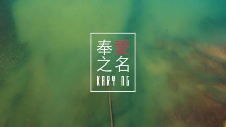 吳雨霏 Kary Ng - 《奉愛之名》MV