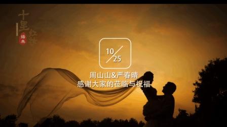 2017.10.25 伊斯兰堡酒店《周山山@严春晴》婚礼m
