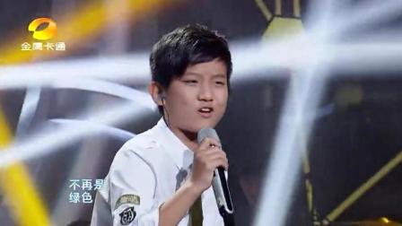 天籁童声《中国新声代》张翘演唱《还我蔚蓝》