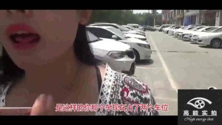 乱停车的人被这个美女惩治了, 大快人心!