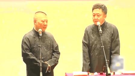 德云社成立20年周年庆典 郭德纲于谦同台搞笑