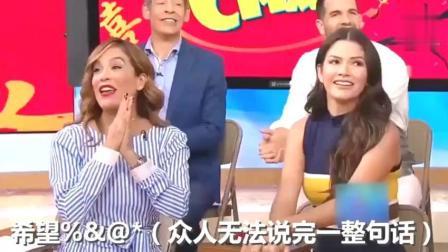 成龙教国外美女主持人学中文很兴奋, 问题很开放