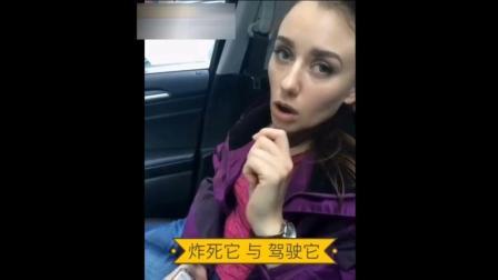 俄罗斯美女又口误了, 开车驾驶它被说成。。。