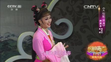 黃梅戲《天仙配·路遇》選段, 表演: 袁媛、梅院軍