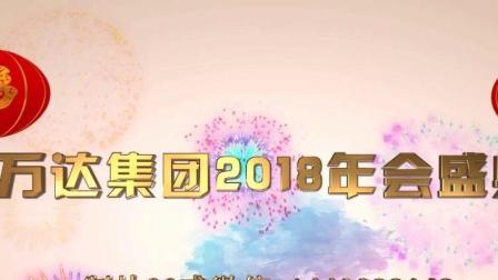 2018公司年会狗年新开场视频 热门搞笑年会