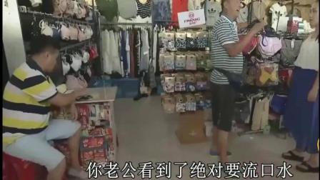 四川方言: 美女买内裤, 笑得肚子疼! 看一次笑一