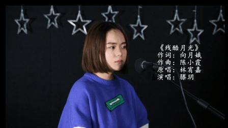 美女翻唱中国台湾流行音乐男歌手林宥嘉的《残