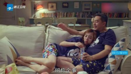 《我的体育老师》王小米终于得到认可, 一家人坐