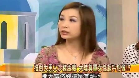 中国台湾综艺节目: 大陆男人很会做家务活, 台湾