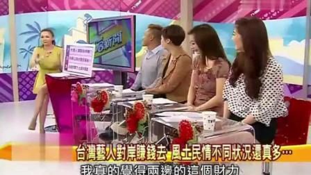 台湾综艺节目: 台湾拍摄电视用高仿车, 大陆拍摄