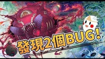 【鬼鬼】神魔之塔「格赫罗斯组队与技能实测」却意外发现2个BUG? !