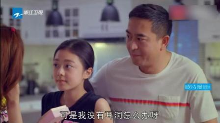 《我的体育老师》马莉马瑙给王小米的孩子取名