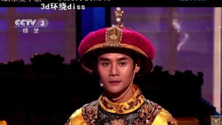 王凯央视综艺演皇帝, 被360度环绕怼的一段节目