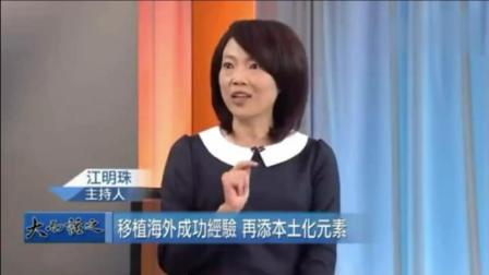 中国台湾媒体: 大陆综艺引进海外版权再精益求精