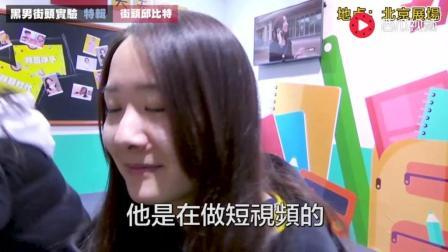 街头配对: 在北京配对! 生龙活虎搞笑型男配对小