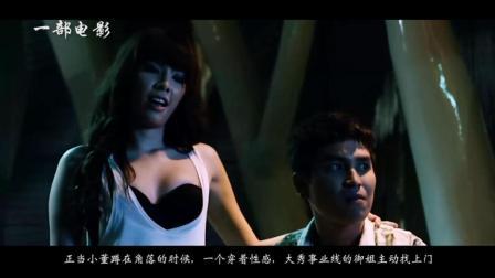 一部电影05期(恋尸癖丧心病狂玷污女尸, 遭遇恐怖灵异事件)