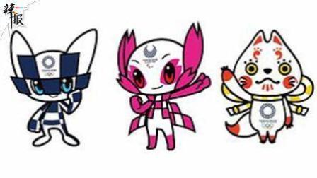 【整点辣报】奥运吉祥物选单出炉