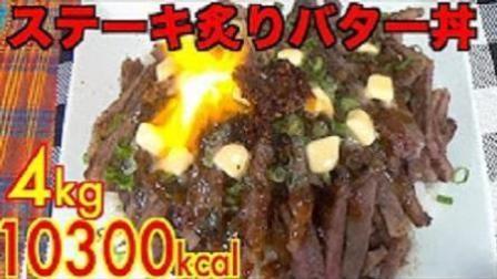 【吃货木下】(中文字幕)超级高卡路里[烤奶油牛排饭]+味噌汤[4公斤]10300kcal
