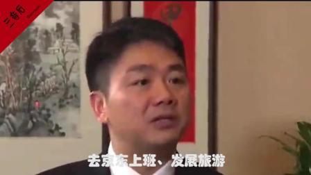 沸點說: 網紅村長劉強東居然給鄉村教師月薪一萬? 真的假的?