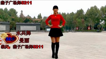燕子广场舞5211 水兵舞《曼丽》附分解动作 《曼丽》广场舞教学
